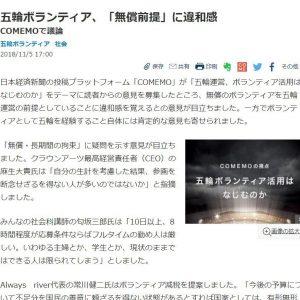 学長麻生大貴の意見が、日本経済新聞の記事で取り上げられました!